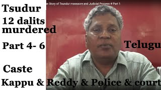 Tsundur Judgement: Why did Police encounter Anil Kumar?  # 4 - 6