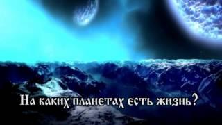 Николай Левашов ☼ Просветление Знанием.