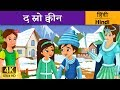 द स न क व न snow queen in hindi kahani hindi fairy tales