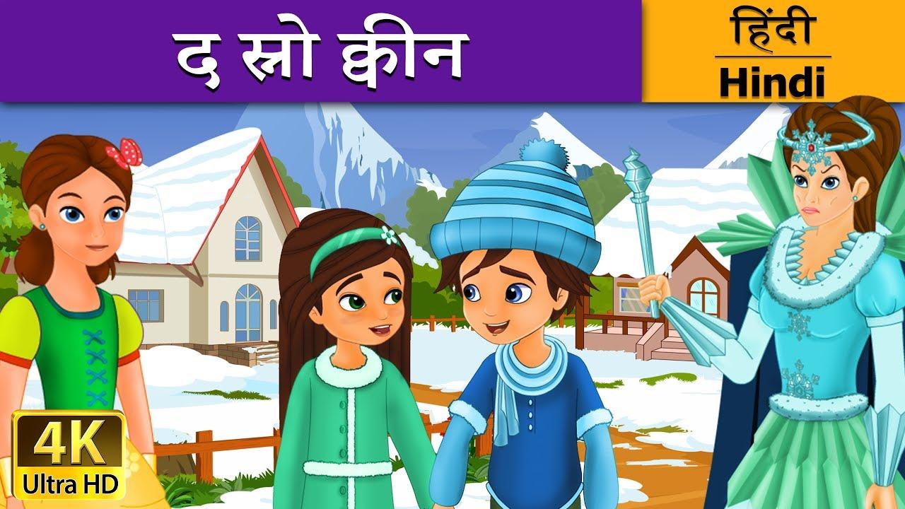 द स्नो क्वीन | Snow Queen in Hindi | Kahani | Hindi Fairy Tales