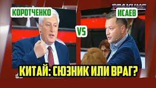Исаев vs Коротченко. Китай: Союзник или Враг ?!