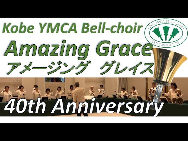 40th Anniversary KOBE YMCA Bell-Choir,