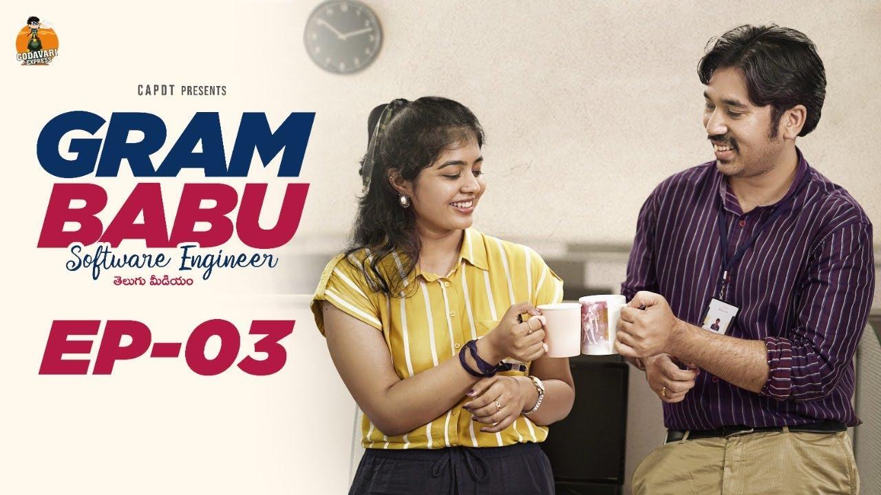 Gram Babu (Software Engineer @Telugu Medium) Episode 03 || Web Series || CAPDT