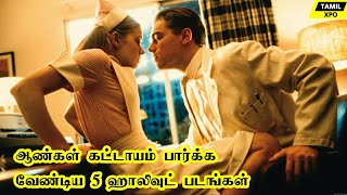 வாழ்க்கையில் கட்டாயம் பார்க்க வேண்டிய 5 ஹாலிவுட் படங்கள் | Tamil Xpo