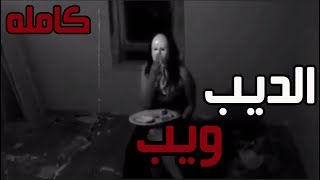 قصص جن : الديب ويب ..!!! (واقعية)