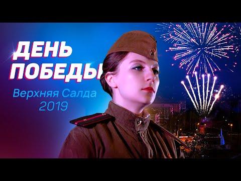 День Победы в Верхней Салде отметили с салютом | Видео VSalde.ru