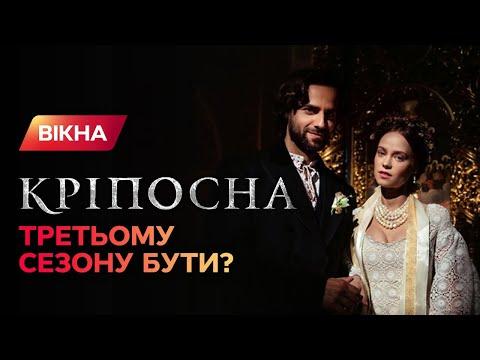 Крепостная 3: сценаристы раскрыли тайны нового сезона | ЭКСКЛЮЗИВ | Кріпосна-2