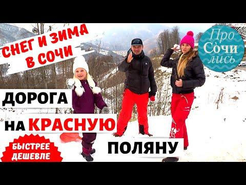 Дорога на Красную Поляну ➤Сочи 2020 зима ✔вантовый мост ✔скайпарк ✔Гнездо совы ✔тоннели 🟡Просочились