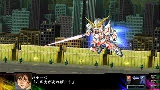 Repeat youtube video 第3次スーパーロボット大戦Z 時獄篇 ユニコーンガンダム デストロイモード All Attacks