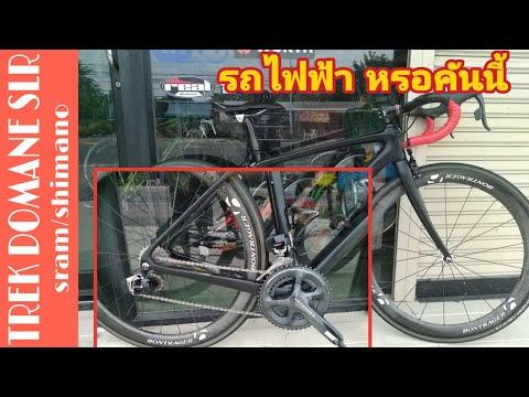 ส่อง จกย. ลูกค้า 7 ...............กับ TREK DOMANE SLR / Shimano+Sram