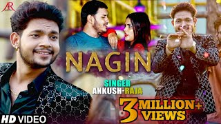 #VIDEO | #ANKUSH_RAJA | नागिन - Nagin | #अंकुश_राजा का सुपरहिट गाना | New #Viral Song 2020