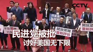民进党被批讨好美国无下限 20201215 |《海峡两岸》CCTV中文国际 - YouTube