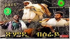 Rut Channel media New Eritrean short movie 2020 (xmdi beray part 3) ጽምዲ ብዕራይ 3ይ ክፋል