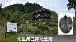 昨年8月、日本が誇る世界的な医学者 北里柴三郎 の記念館を阿蘇郡小国町...