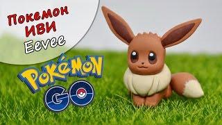 Покемон Иви Pokemon ❤️ Полимерная глина мастер класс, лепка ❤️ Ирина Иваницкая