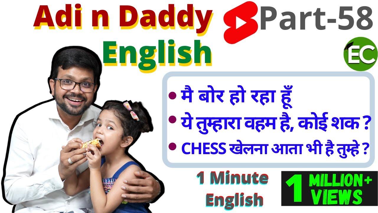 Adi n Daddy English Conversation, 1 Minute English Speaking 58, Kanchan English Connection #Shorts