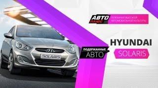 Подержанные авто - Hyundai Solaris 2010 г.в.