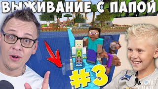 Underground! What is there? # 3 Survival with Dad at Minecraft