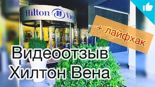 Видео отзыв отель Хилтон в центре прекрасной Вены Hilton Vienna Hotel