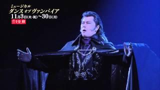 帝国劇城11月公演 ミュージカル『ダンス オブ ヴァンパイア』のPVが完...