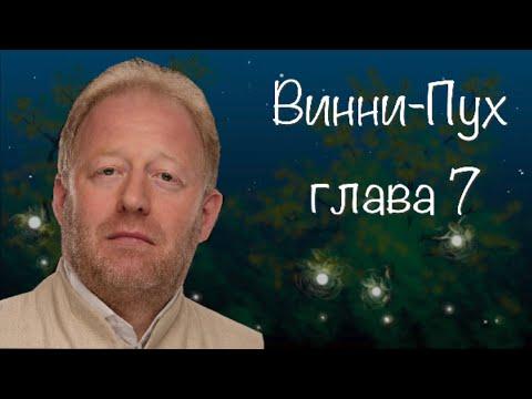 "Алан Александр Милн, Борис Заходер, ""Винни-Пух"", глава 7"