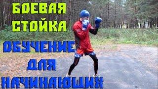 Боевая стойка в боксе. Обучение для начинающих.