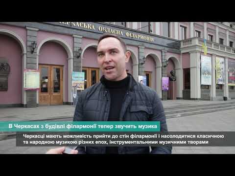 Телеканал АНТЕНА: В Черкасах з будівлі філармонії тепер звучить музика