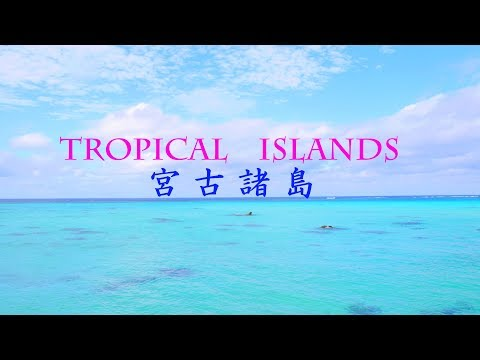 Miyako Islands ~ 沖縄 宮古諸島 癒しの風景 Healing Time  Japan Travel Tropical Islands Aerial 沖縄TRIP 宮古島