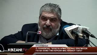 Ο Δήμαρχος Εορδαίας για το συλλαλητήριο της ΔΕΗ