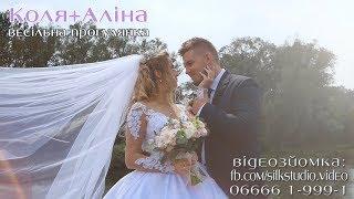 Wedding clip Коля & Аліна. Прогулянка наречених. Відеозйомка весілля Снятин, Хмельницький