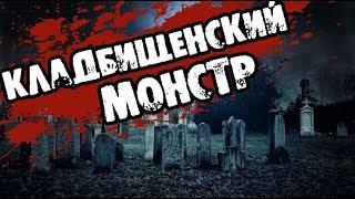 Страшилки на ночь - КЛАДБИЩЕНСКИЙ МОНСТР - Страшные истории
