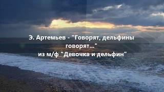 Е. Артем'єв - ''Кажуть, дельфіни кажуть'' - м/ф ''Дівчинка і дельфін'' - piano
