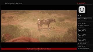 Легендарный бандит#Рдо  #охота за головами#играем с подписчик#Прохождение#Игра#Онлайн#Стрим#общалка#