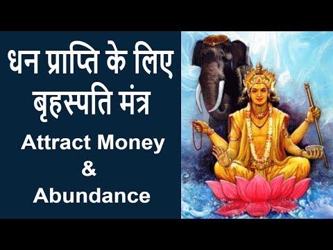 Guru Brihaspati Mantra    इस मंत्र को सुनने से पैसा बढ़ता है    गुरु बृहस्पति मंत्र