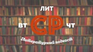 Кратко об истории русской литературы (ЛитСР)