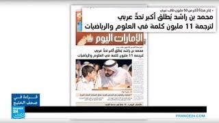 حاكم دبي يطلق أكبر تحد للترجمة في العالم العربي