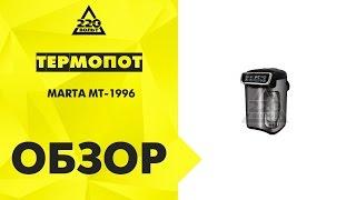 Термопот MARTA MT 1996