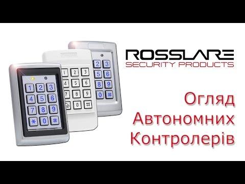 Огляд автономних контролерів Rosslare