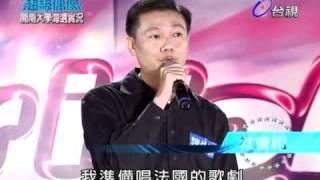 【超級偶像】魏仕諭 : 樹枝孤鳥  (20120121 開南大學海選)