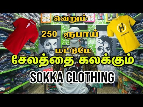 சேலத்தை கலக்கும் Sokka Clothing | Best Price tshirt, Shirt, Trousers Salem | Dress shops in Salem