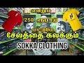 சேலத்தை கலக்கும் Sokka Clothing | Best Price tshirt, Shirt, Trousers Salem | Dress shops in Salem