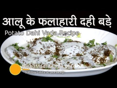 Aloo dahi vada recipe potato dahi vada for vrat phalahari dahi aloo dahi vada recipe potato dahi vada for vrat phalahari dahi vada recipe forumfinder Gallery
