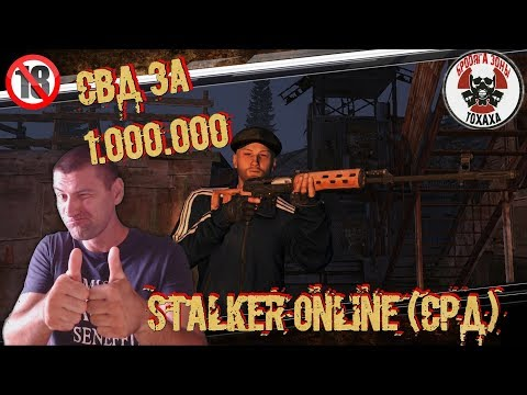Stalker Online (СРД) СВД за  1.000.000 (ср 3 м вихрь за 6.000.000р)
