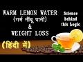 Lemon + Warm Water | Weight Loss & Many Other Benefits | Hindi