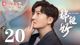都挺好 20(姚晨、倪大红、郭京飞、高露 领衔主演)