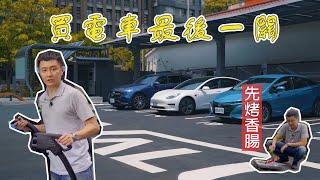 充電問題掰掰!升級充電停車場,電車花費算給你聽 - 廖怡塵【全民瘋車Bar】203