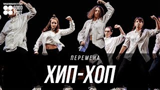 "Хип Хоп ""Перемена"" | Back To School 2017"