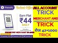 New Trick PhonePay Bohni Offer All Account Trick !! Phone Pay Merchant Trick