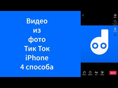 Как сделать видео из фото Тик Ток iPhone (TikTok)