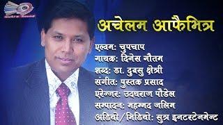 Achal Ma Aafaibhetra  || New Nepali GHAZAL Lyrical  Album Chupchap Chupchap by Dr. DuBaSu